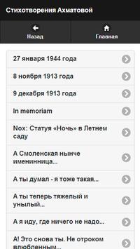 Ахматова А.А. apk screenshot