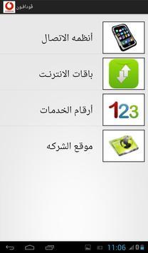 منجز apk screenshot
