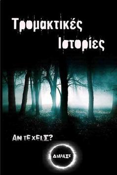 Τρομακτικές Ιστορίες poster