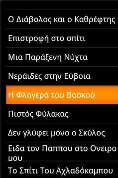 Τρομακτικές Ιστορίες apk screenshot