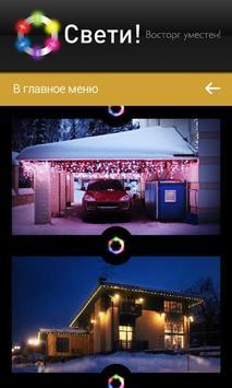 Новогоднее освещение дома poster