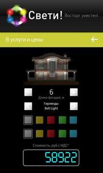 Новогоднее освещение дома apk screenshot