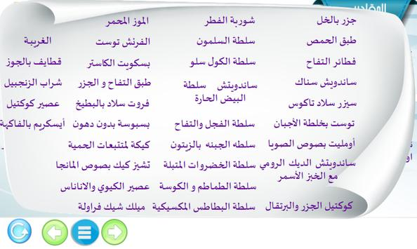رجيم حواء apk screenshot