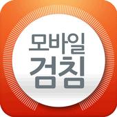 모바일 검침 icon