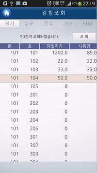모바일 검침 apk screenshot