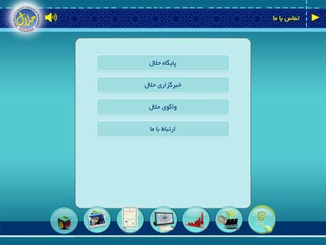 حلال apk screenshot