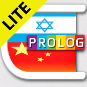 HEBREW-CHINESE DICT (LITE) icon