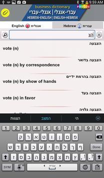 Hebrew-English Bus Dict (LITE) apk screenshot