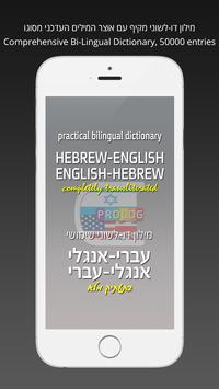 HEBREW-ENGLISH DICT (LITE) poster
