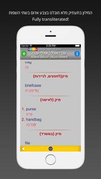 HEBREW-ENGLISH DICT (LITE) apk screenshot
