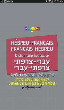 Hebrew-French Bus. Dict (LITE) poster
