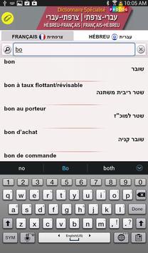 Hebrew-French Bus. Dict (LITE) apk screenshot