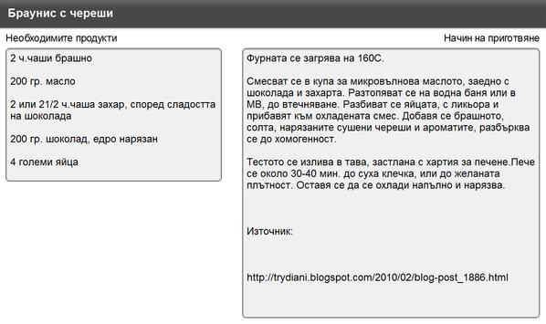 Готварска книжка apk screenshot