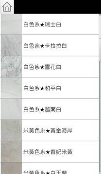 明之道 apk screenshot