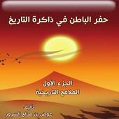 كتاب حفر الباطن الجزء الاول icon