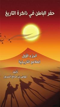 كتاب حفر الباطن الجزء الاول poster