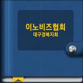 이노비즈 대구경북 icon