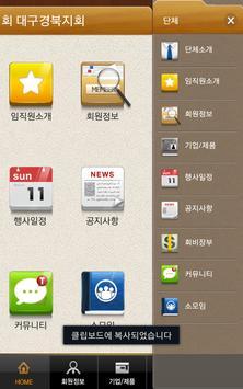 이노비즈 대구경북 apk screenshot
