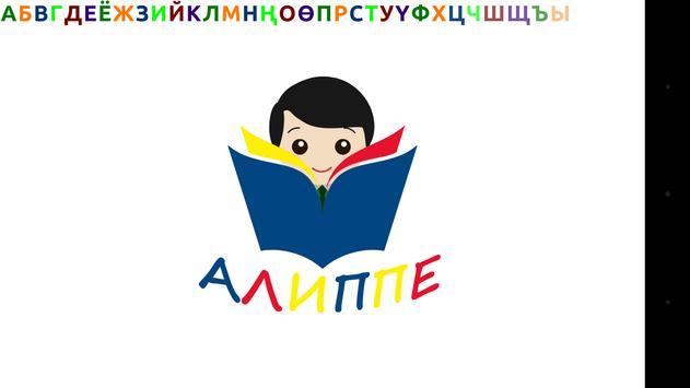 Алиппе poster