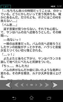 [無料小説]想いのカケラ apk screenshot