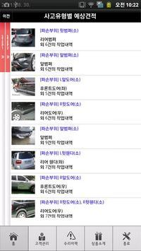 autoTab apk screenshot