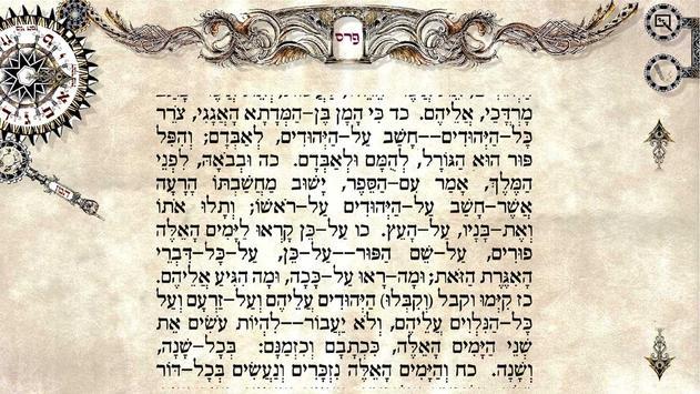 Scroll of Esther apk screenshot