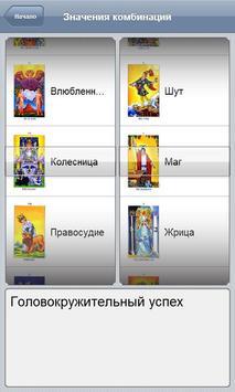 Справочник Таро apk screenshot