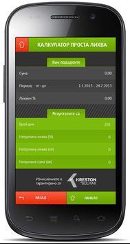Лихвен калкулатор apk screenshot
