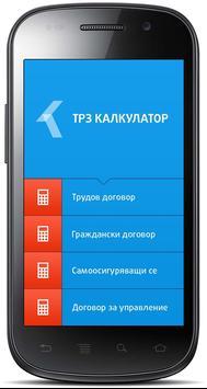 ТРЗ калкулатор poster