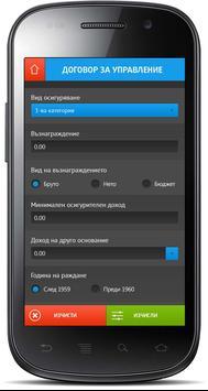 ТРЗ калкулатор apk screenshot