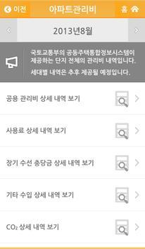 타운팅 (TownTing). apk screenshot