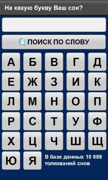 Сонник 10 000 poster