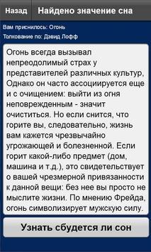 Сонник 10 000 apk screenshot