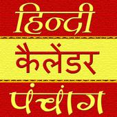 Hindu Calendar Panchang 2016 icon