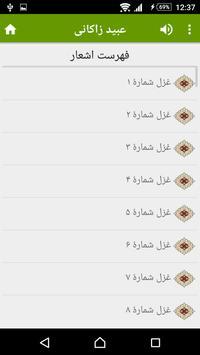 عبید زاکانی apk screenshot