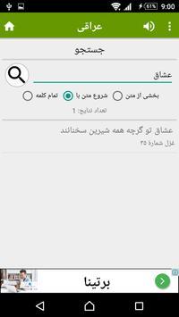 عراقی apk screenshot