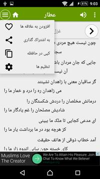 عطار apk screenshot
