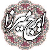 ایرج میرزا icon