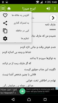 ایرج میرزا apk screenshot