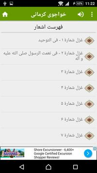 خواجوی کرمانی apk screenshot