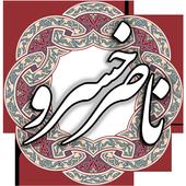 ناصر خسرو icon