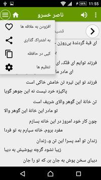 ناصر خسرو apk screenshot