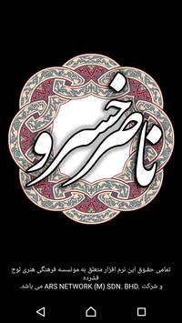 ناصر خسرو poster