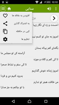 سنایی apk screenshot