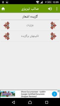 صائب تبریزی apk screenshot
