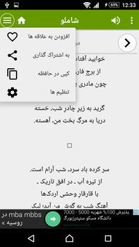 شاملو apk screenshot
