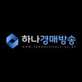 하나경매방송,HanaAuctionTV icon