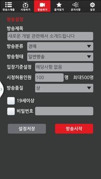 하나경매방송,HanaAuctionTV apk screenshot