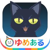 トイレの花子さん風 子供向け怖い話(妖怪・おばけの怪談話) icon