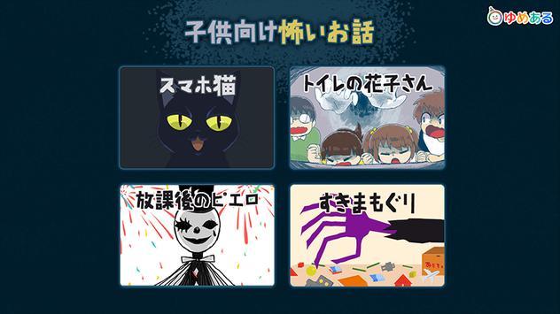 トイレの花子さん風 子供向け怖い話(妖怪・おばけの怪談話) apk screenshot